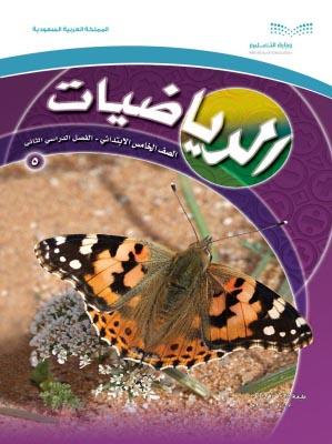 حل كتاب الرياضيات للصف الخامس الفصل الدراسي الثاني كتاب المعلم