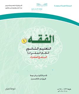 حل كتاب الفقه ثاني ثانوي مقررات 2019 الدليل السعودي