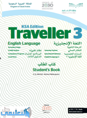 حل كتاب انجليزي ثاني ثانوي الفصل الاول traveller 3