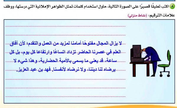 اكتب تعليقا قصيرا على الصورة التالية حاول استخدام