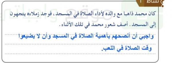 كان محمد ذاهبا مع والده لاداء الصلاة في المسجد فوجد زملاءه يتجهون الى المسجد اصف شعور محمد في تلك الأثناء