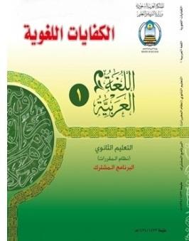 حل كتاب الكفايات اللغوية 1 نظام المقررات 1441