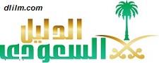 الدليل السعودي