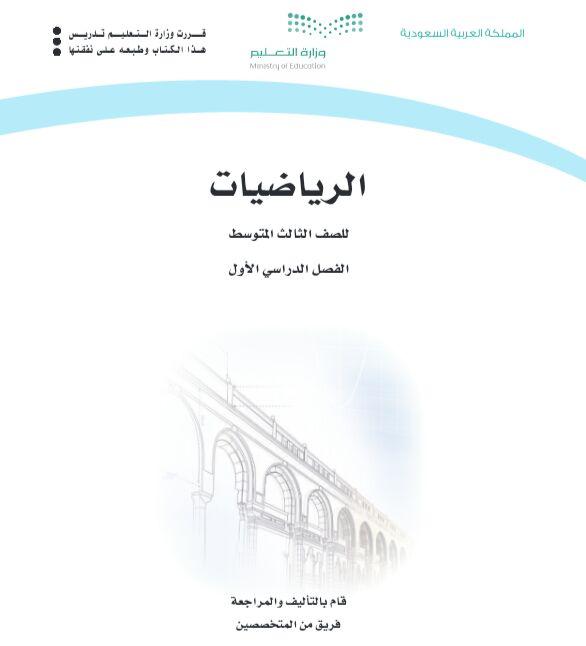 المصدر السعودي رياضيات ثالث متوسط ف ١