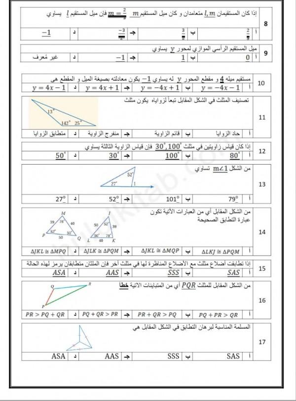 نماذج اسئلة اختبارات المرحلة المتوسطة 1441