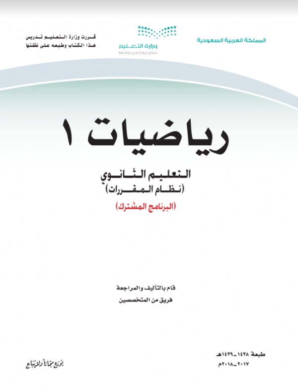 حل كتاب الرياضيات اول ثانوي ف1 مقررات 1441 الطالب + التمارين 2019