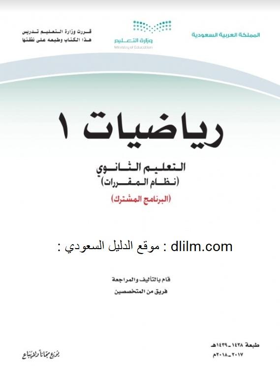 حل كتاب الرياضيات اول ثانوي مقررات __  2019