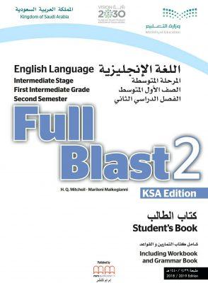 كتاب الانجليزي للصف الاول متوسط المنهج الجديد 1440