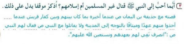 ايما احب الى النبي صلى الله عليه وسلم قتال غير المسلمين ام اسلامهم اذكر موقفا يدل على ذلك