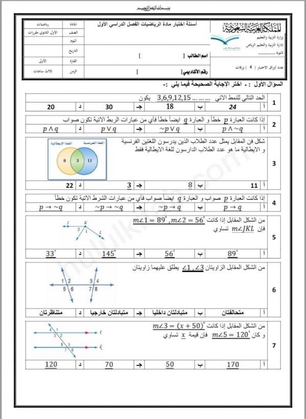 اختبار فصل 1رياضيات الدليل السعودي