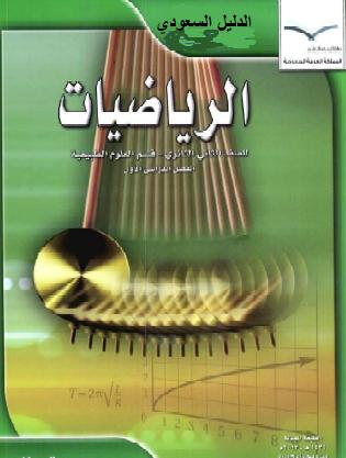 حل كتاب الرياضيات ثاني ثانوي مقررات 1441